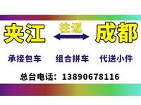 夹江成都总台电话:13890678116