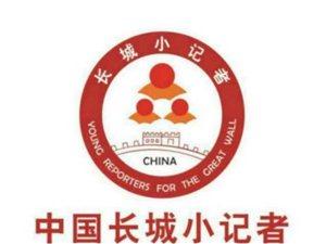 中國長城小記者(遼寧)形象圖