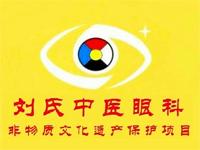 大连刘氏中医中医非遗治疗近视