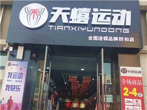 天蟢运动品牌折扣店