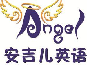 大连安吉儿英语