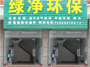 綠凈環保-專業空氣檢測、甲醛治理