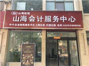 河南省山海财税服务有限公司