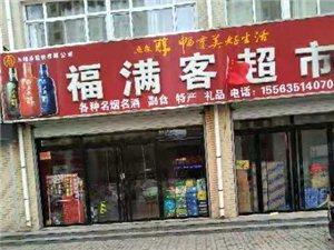 福�M客超市