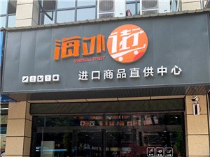 海外街进口商品(护肤)直供中心形象图