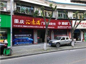 重庆汇意满广告装璜有限公司形象图