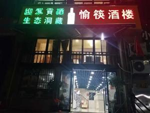 郎溪愉筷酒樓
