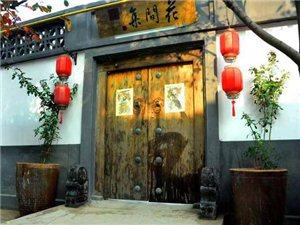 玉田花间集主题文化餐厅带给你心灵的惬意