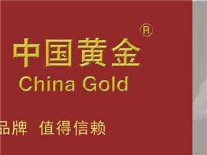 富达中国黄金