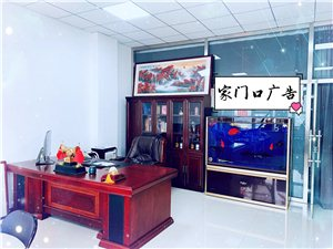 天津家门口广告传媒有限公司