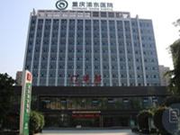 重庆渝东医院康复科