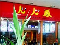 重庆人人香华人风味小吃附小店