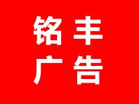 奉节县铭丰广告有限责任公司