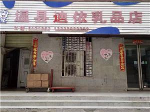 温县迪依乳品店