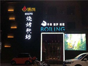 温县遇尚|烧烤歌坊形象图