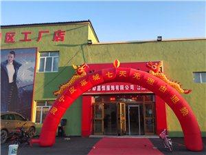 清水海寧思依酷工廠店