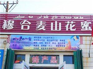 燕燕山花蜜(穆合麥)