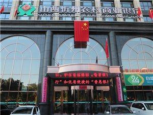 山西忻州农村商业银行