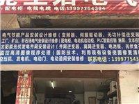 来凤县致新科技自动化有限公司