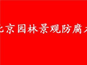 北京园林景观防腐木