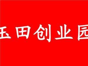 玉田创业园