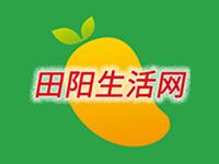 田陽生活網