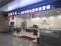 吉林省长衡文化传播有限公司