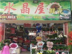 應城鮮花店水晶屋鮮花店