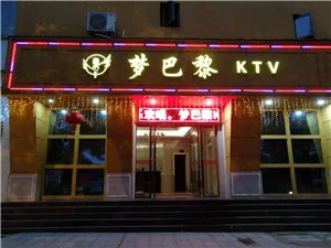 梦巴黎KTV