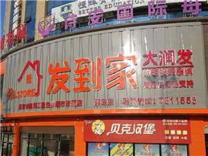 邵东市发到家超市有限公司