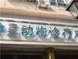 天津市寶坻區中保步行街西口寵愛嘉苑動物診