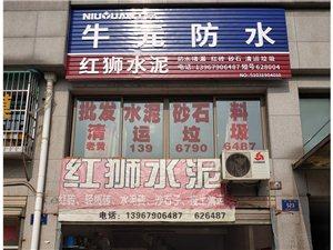 兰溪顺仙建材水泥店
