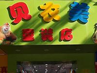 田陽貝衣美童裝店