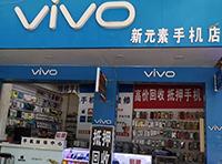 田阳新元素手机店