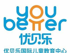 优贝乐国际儿童早教中心