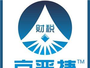 山西迅捷会计服务有限公司(京晋捷)
