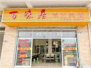 百味居原香菜館