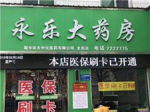 原阳县永乐大药房