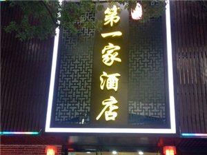 應城市第一家酒店