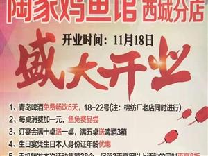 沂水陶家鸡鱼馆西城分店