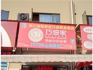 浙江恒和食品巧婆家兰溪店