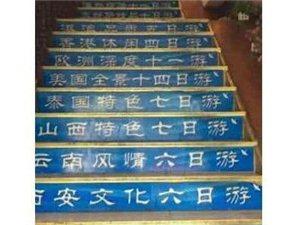 南通中国国际旅行社(如东)