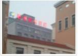 南通市通州区中医院形象图