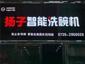 揚子洗碗機邵東專賣店