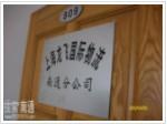 上海龙飞国际物流有限公司南通分公司