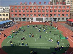 清河县绒都学校