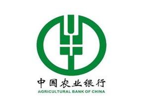 中國農業銀行股份有限公司蓮花縣支行