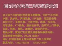 田阳县金卫佳二手家电批发店形象图