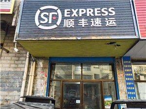 顺丰营业站