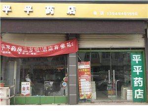 杞县平平药店